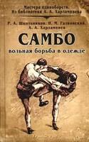 «Вольная борьба» Н.М. Галковского