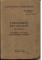 Учебное пособие В.П. Волкова.