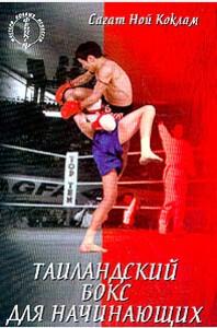 Сагат Коклам. Таиландский бокс для начинающих