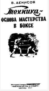 Борис Денисов.  Техника — основа мастерства в боксе. Часть 1. Техника бокса