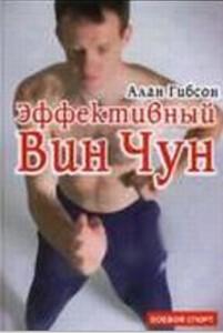 Алан Гибсон. Эффективный Вин-Чун