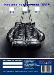 Именной паспорт - дневник боксёра