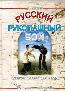 Дмитрий Скогорев. Русский рукопашный бой. Часть 1